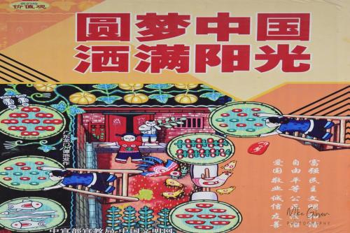 Beijing-poster 2